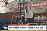 《新时代 新气象 新作为·企业在行动》  赤峰凯峰商贸有限公司:过质量关 扶绿色贫