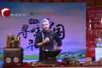 """""""寻味中国 年味厨房""""节目走进敖汉敖润苏莫苏木"""
