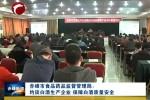赤峰市食品药品监督管理局:约谈白酒生产企业 保障白酒质量安全