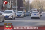 春运期间赤峰这些特殊路段请谨慎驾驶!