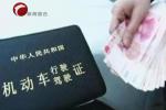 赤峰一男子谎称可代办驾驶证被刑拘