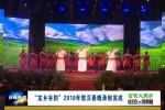 赤峰新闻-特别节目01