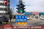 赤峰一立交桥新增交通信号灯 道路交通标线变更