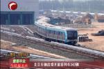北京车辆段增开旅客列车343辆