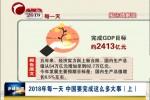 《报告微解读》  2018年每一天 中国要完成这么多大事(上)
