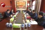 自治区党委第四巡视组巡视赤峰学院党委工作动员会召开