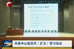 市委中心组召开(扩大)学习会议