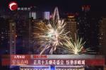 正月十五烟花盛放 惊艳赤峰城