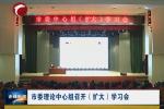 市委理论中心组召开(扩大)学习会