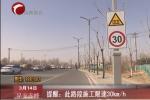 提醒:此路段施工限速30km/h