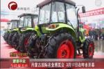内蒙古国际农业博览会 3月17日在呼市开幕