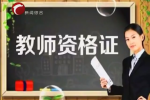 2018年内蒙古教师资格考试开始报名啦