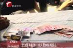 敖汉警方打掉一18人聚众赌博窝点