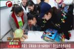 内蒙古:贫困家庭儿童大病救助来了 符合这些条件可申请