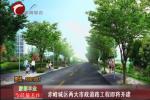 赤峰城区两大市政道路工程即将开建