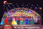 """全城""""通缉""""演员 赤峰市民族歌舞剧院等你来"""