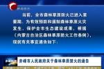 赤峰市人民政府关于森林草原禁火的通告