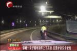 赤峰一女子骑电动车上了高速 民警护送安全驶离