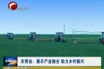 农博会:展示产业融合 助力乡村振兴