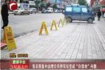 """我市将集中治理公共停车位变成""""自留地""""问题"""