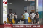 """赤峰机场执行夏秋季""""作息时间"""" 部分航线调整"""