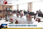 市委召开全面深化改革领导小组第16次会议
