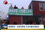 新闻特写:办好农博会 为乡村振兴添动力