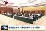 全市国土资源和环境保护工作会议召开
