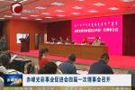赤峰光彩事业促进会四届一次理事会召开