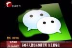 赤峰有人微信头像被冒用 好友被骗钱