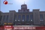 赤峰火车站部分列车将发生变化