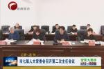 市七届人大常委会召开第二次主任会议