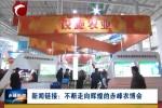 新闻链接:不断走向辉煌的赤峰农博会
