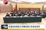 市直机关党的工作暨纪检工作会议召开