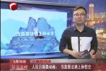 人民日报微动画: 当监察法遇上孙悟空