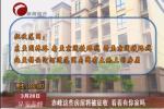 赤峰再次受全国关注 登上央视《新闻联播》头条