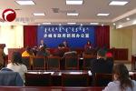2018赤峰·中国北方农业科技成果博览会召开新闻发布会