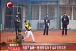 内蒙古新增一所招收高水平运动员的高校