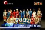 赤峰市民族歌舞剧院面向社会招聘声乐 舞蹈 话剧演员