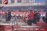 """赤峰冬泳爱好者畅游冰水 展现""""泳敢者""""style"""