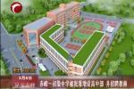 赤峰一初级中学被批准增设高中部 并招聘教师