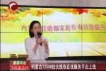 内蒙古12338妇女维权在线服务平台上线