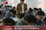 锦山实验中学公开招聘教师9名