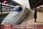 京沈高铁辽宁段试车 赤峰高铁更进一步