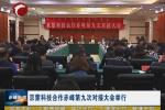 京蒙科技合作赤峰第九次对接大会举行