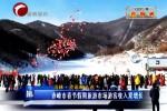 赤峰市春节假期旅游市场游客收入双增长