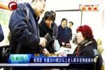 好消息 内蒙古60周岁以上老人将享受到政府补贴