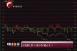 创指大跌近3%沪指跌1.41%