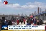 2018赤峰·中国北方农业科技成果博览会  敖汉旗分会实现交易额2000万元