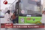 17路201路公交微调 终点开至宝峰禅寺